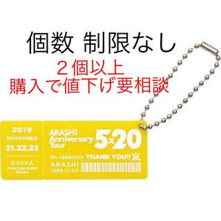 嵐 - 嵐 大阪 会場限定 アクリルプレート 5×20