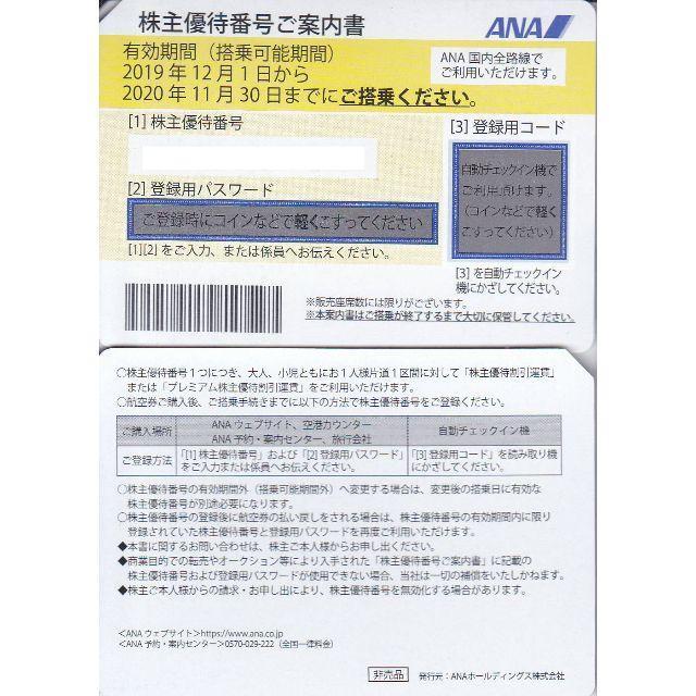 ANA 全日空 株主優待券 2枚 有効期限2020年11月30日まで チケットの乗車券/交通券(航空券)の商品写真