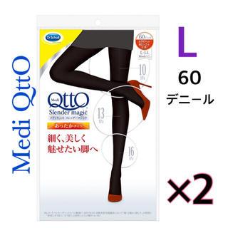 MediQttO - MediQttO スレンダーマジック L着圧 あったかタイツ 60デニール×2