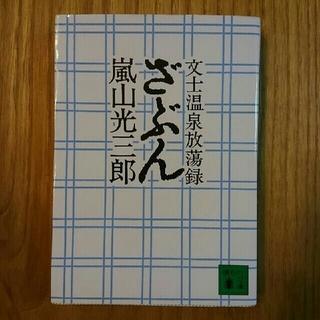 文士温泉放蕩録 ざぶん 300円