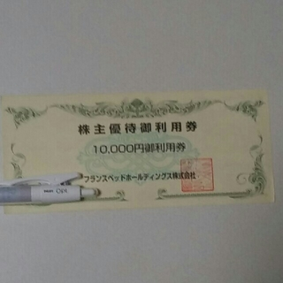 フランスベッド(フランスベッド)のフランスベットホールディングス 株主優待 10000円ご利用券(ショッピング)