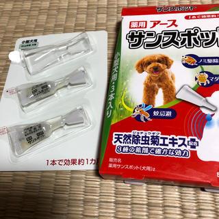 アースバイオケミカル(アースバイオケミカル)のアース サンスポット 小型犬用(犬)