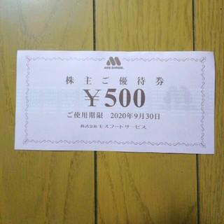 モスバーガー(モスバーガー)のモスバーガー 株主優待券 500円分 1枚(フード/ドリンク券)