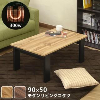 【オシャレ★新製品】リビング コタツ ツートン テーブル 90×50cm ★2色