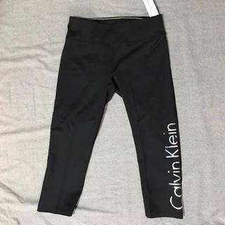 カルバンクライン(Calvin Klein)の新品  カルバンクライン レギンス(レギンス/スパッツ)