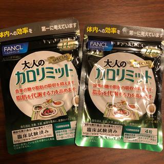 FANCL - 【2袋セット】大人のカロリミット 14日分×2袋