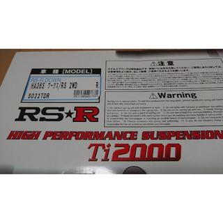 HA36S アルトワークス、ターボRS用 RSR Ti2000ダウンサス、リア