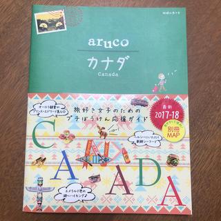 ダイヤモンドシャ(ダイヤモンド社)のカナダ '17~'18(地図/旅行ガイド)
