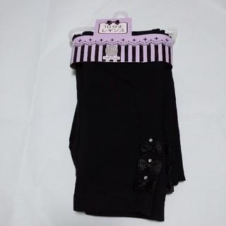 motherways - 女児レギンス130サイズ 10分丈 マザウェイズ 黒 リボン スパンコール