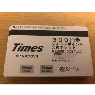 タイムズチケット 9000円分