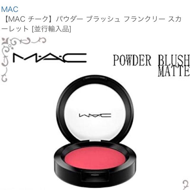 MAC(マック)のMAC  パウダーブラッシュチーク コスメ/美容のベースメイク/化粧品(チーク)の商品写真