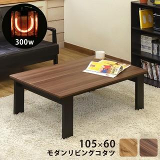【オシャレ★新製品】リビング コタツ ツートン テーブル 105×60cm 2色