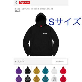 Supreme - ‼️Supreme Stop Crying Hooded BLACK S‼️