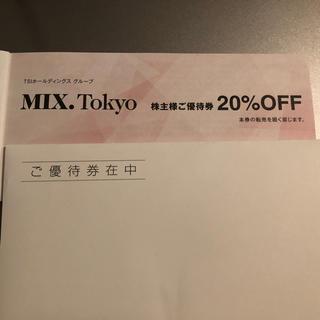 ジルスチュアート(JILLSTUART)のMIX.Tokyo 20%off 優待 TSIホールディングス株主優待(ショッピング)