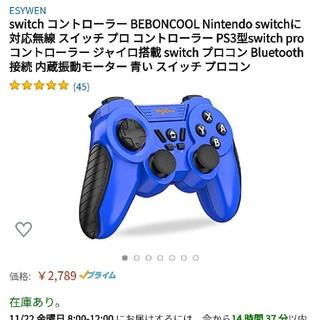 Switchコントローラー プロコン ジャイロ スイッチコントローラー