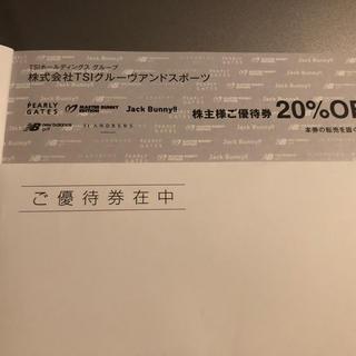 PEARLY GATES - パーリーゲイツ 20%off 優待券 TSIホールディングス株主優待