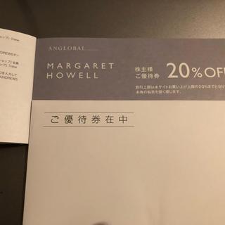マーガレットハウエル(MARGARET HOWELL)のマーガレットハウエル 20%off優待券 TSIホールディングス株主優待(ショッピング)