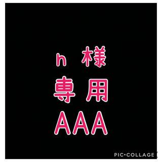AAA - AAA 與真司郎☆『うちわ文字』ラミネート加工済☆n様専用