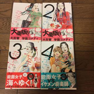 講談社 - 能面女子の花子さん1〜4巻美品