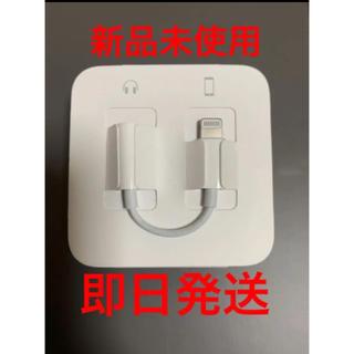 Apple - lightning 3.5mm ヘッドフォンジャックアダプター