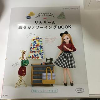 リカちゃん着せかえソーイングBOOK リカちゃんのためのお洋服とこものが作れる!