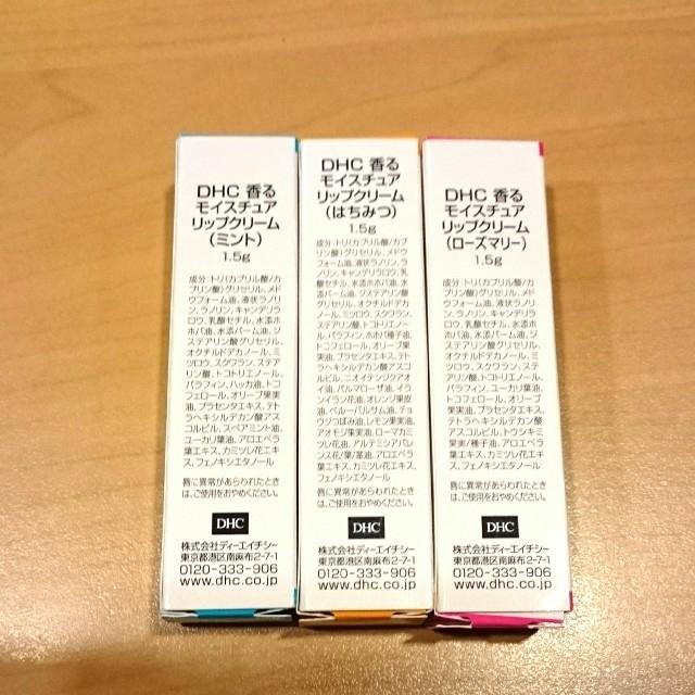 DHC(ディーエイチシー)の新品 DHC 香るモイスチュアリップクリーム 3本セット コスメ/美容のスキンケア/基礎化粧品(リップケア/リップクリーム)の商品写真