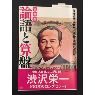 講談社 - 漫画版 論語と算盤 渋沢栄一