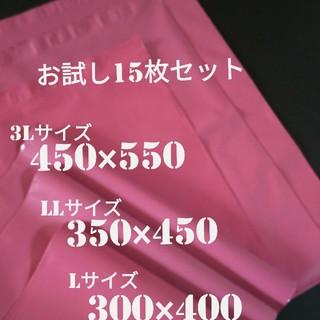 ⬛️ お試し用大きい3サイズ 宅配ビニール袋15枚セット【ピンク色】
