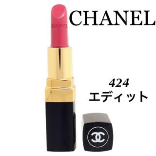 CHANEL - CHANEL  シャネル ルージュ ココ 424