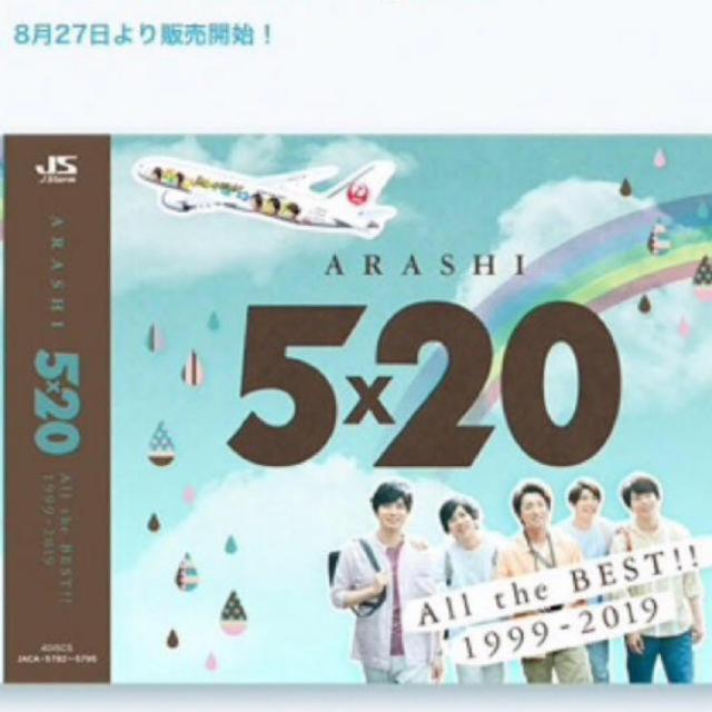 嵐(アラシ)の嵐 JAL限定 アルバム チケットの音楽(男性アイドル)の商品写真