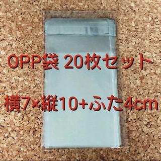 テープ付きOPP袋 20枚セット 7×10cm+4cm グッズ保護 キーホルダー