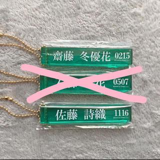 ケヤキザカフォーティーシックス(欅坂46(けやき坂46))の欅坂46  キーホルダー アクリルスティックキーホルダー(アイドルグッズ)