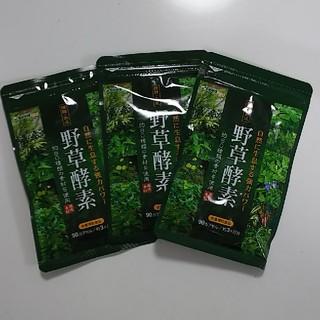 野草酵素 3袋