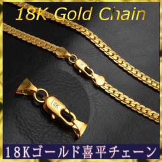7 喜平チェーン メンズ  18K ゴールド