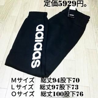 adidas - 新品 adidas ジョガーパンツ BLACK
