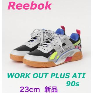 リーボック(Reebok)のReebok ワークアウトプラスATI90s 23cm 新品 リーボック(スニーカー)