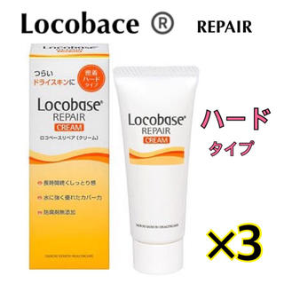 Locobase REPAIR - ロコベース®️リペア クリーム(ハードタイプ)×3