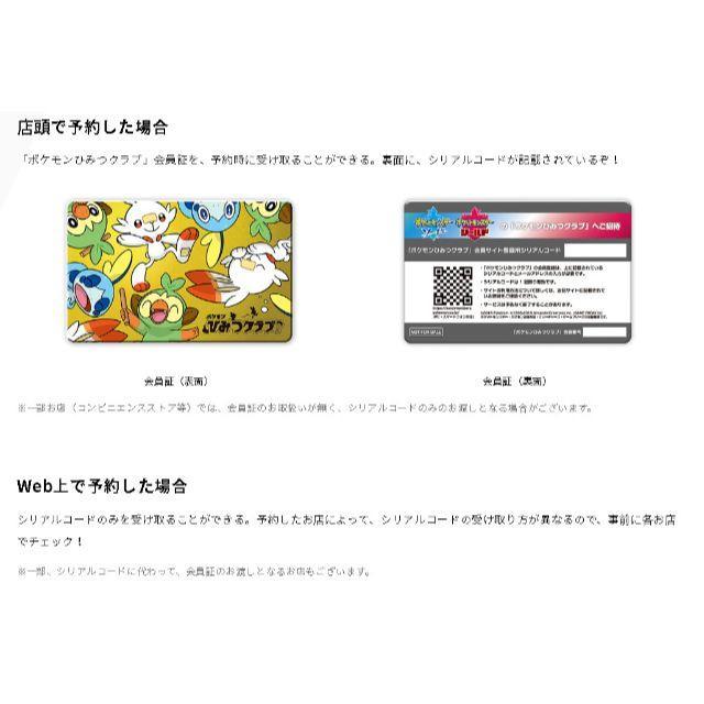 Nintendo Switch(ニンテンドースイッチ)の[新品・予約特典付き] ポケットモンスター ソード・シールド ダブルパック エンタメ/ホビーのゲームソフト/ゲーム機本体(家庭用ゲームソフト)の商品写真