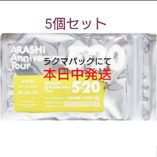 嵐 - 5個セット 嵐の5×20 大阪 京セラドーム 限定 アクリルプレート