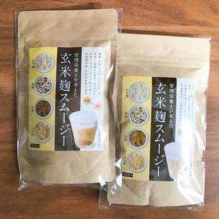 香ばしくて美味しい!玄米麹スムージー2袋セット