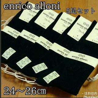 黒*エンリコ両面刺繍リブソックス5足セット【24~26㎝】