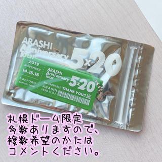 嵐 - ❤ 嵐 5×20 札幌限定チャーム 緑 プレート