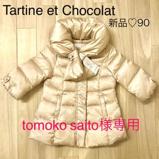 タルティーヌ エ ショコラ(Tartine et Chocolat)の【新品】タルティーヌエショコラ♡ダウンコート90(ジャケット/上着)