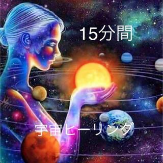 宇宙ヒーリング