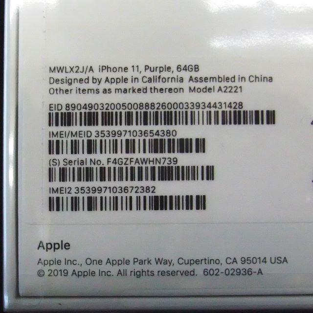 Apple(アップル)のストア購入・未アクティベート iPhone11 64GB パープル スマホ/家電/カメラのスマートフォン/携帯電話(スマートフォン本体)の商品写真