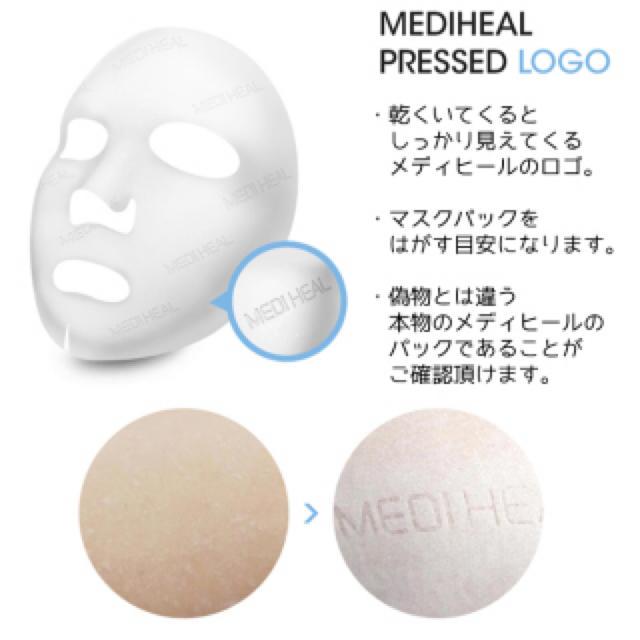 メディヒール エッセンシャルマスク 30枚 コスメ/美容のスキンケア/基礎化粧品(パック / フェイスマスク)の商品写真