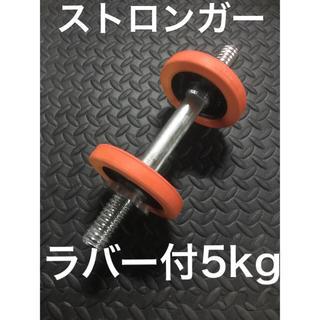 ピュアライズ ストロンガー 片手用 ダンベル 5kg1本 ベンチプレス(トレーニング用品)
