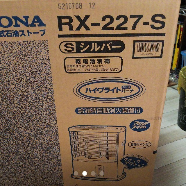 コロナ(コロナ)の専用   コロナ石油ストーブ RX-227-S 新品未使用 スマホ/家電/カメラの冷暖房/空調(ストーブ)の商品写真