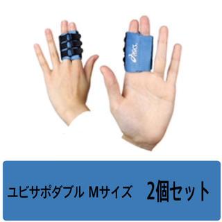アシックス(asics)の【新品】アシックス 突き指防止サポーター ユビサポダブル  2個セット サイズM(バレーボール)