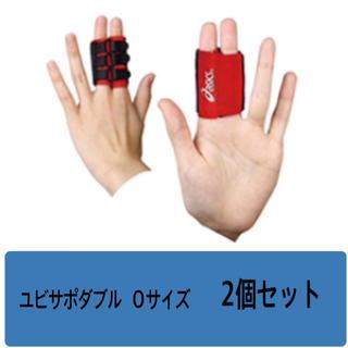 アシックス(asics)の【新品】アシックス 突き指防止サポーター ユビサポダブル Oサイズ 2個セット(バレーボール)